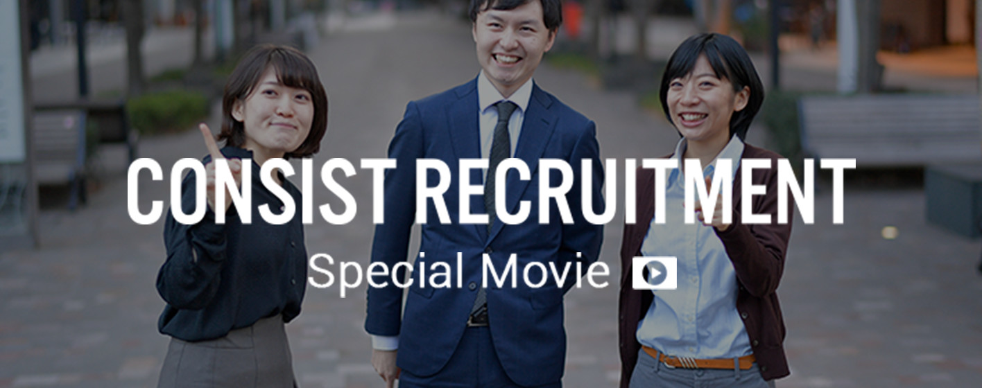 CONSIST RECRUITMENT Special Movie